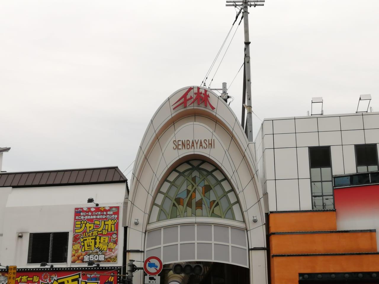 千林商店街の100円商店街