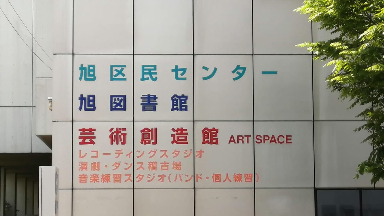 大阪市立芸術創造館 再開