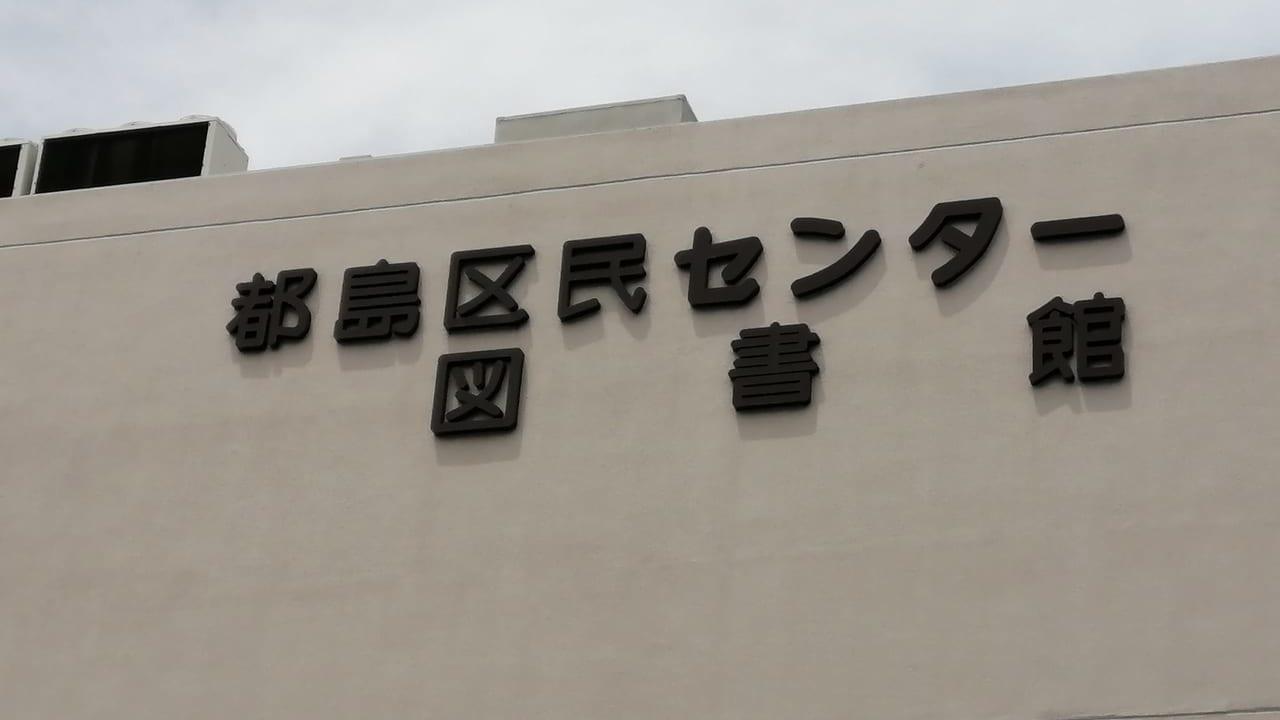 都島区民センターが臨時休館延長