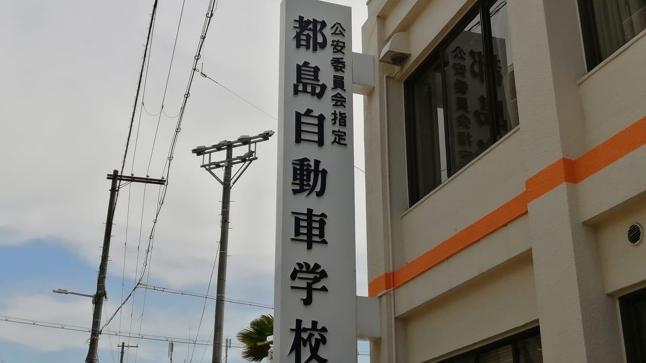 ミヤコジマドライビングスクール