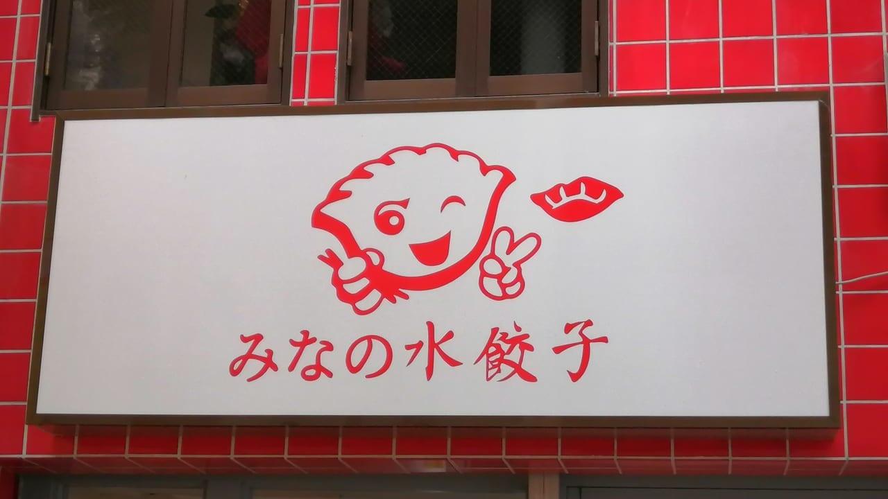 千林商店街 みなの水餃子