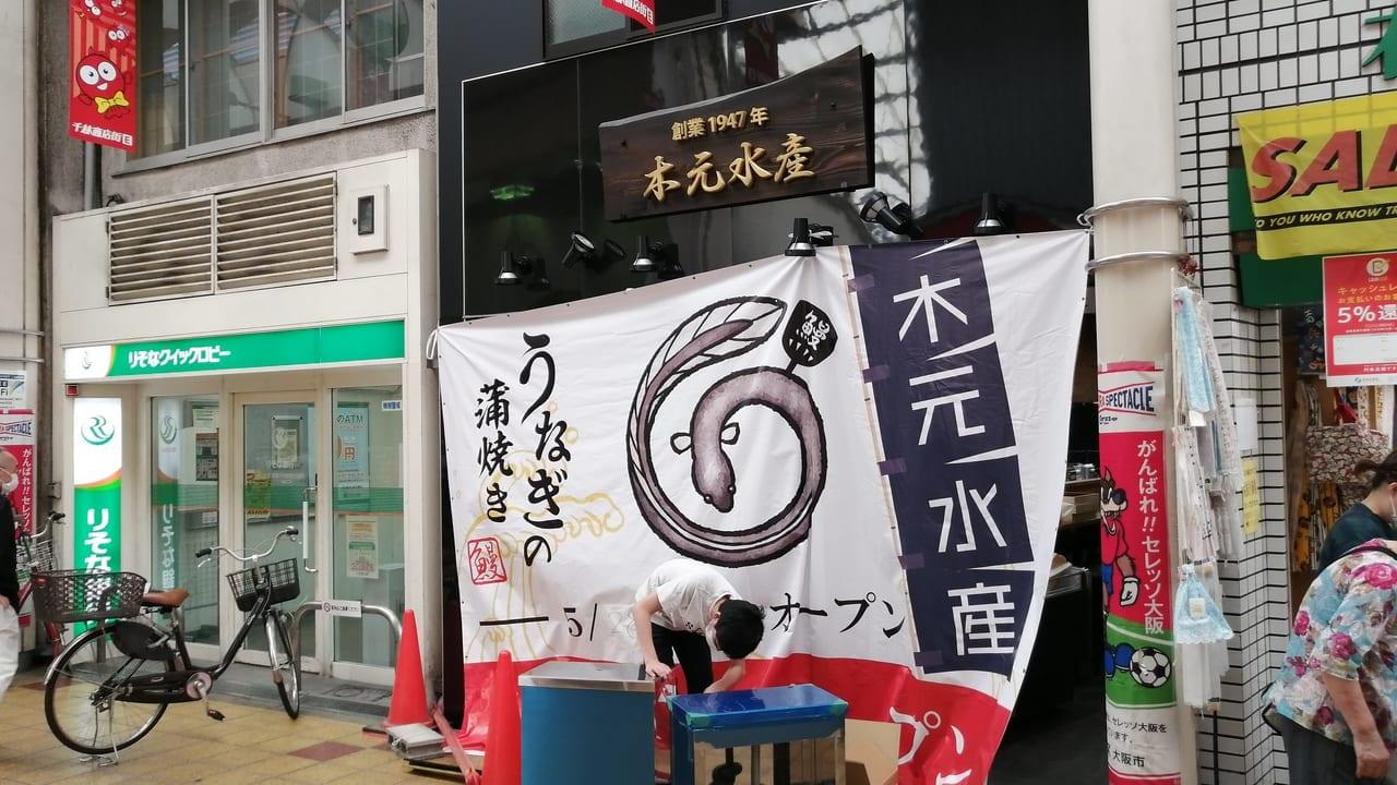 千林商店街 木元水産 うなぎ