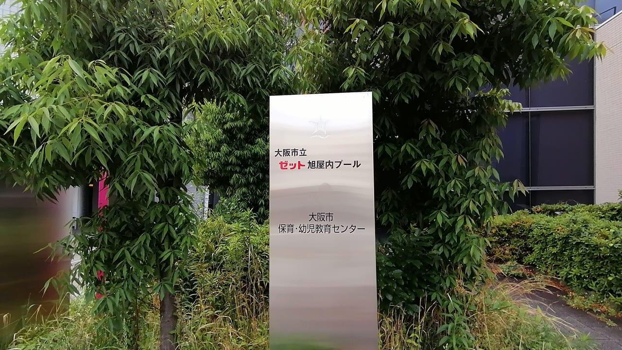 大阪市立旭屋内プール